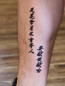 小腿处正楷汉字纹身图案