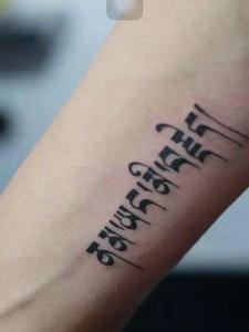 新时尚个性简单梵文纹身图案