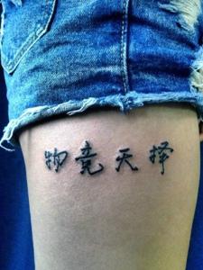 大腿上的个性汉字单词纹身图案
