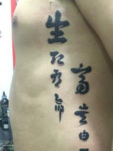 个性男士侧腰部汉字单词纹身图案
