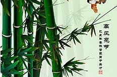 高风亮节竹子图片
