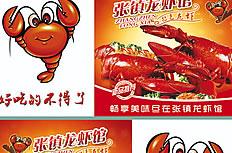 龙虾馆门贴海报PSD素材