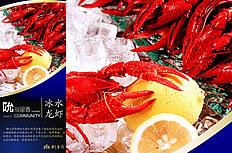 冰水龙虾X展架PSD素材