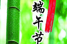 端午节快乐竹子背景图片