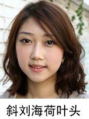 甜美乖巧的荷叶头刘海发型发图片[5P]