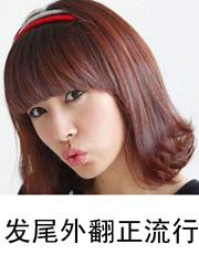美到爆 2014女生流行发型图片[5P]