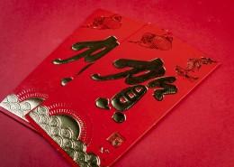 喜庆的新年红包图片_10张