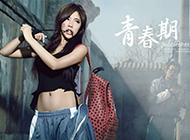 赵奕欢电影青春期高清性感壁纸1440x900