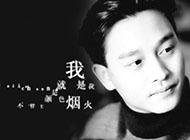 张国荣永远的回忆带字精美电脑壁纸