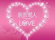 粉色素雅浪漫爱情告白精美背景图