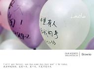 气球带字非主流伤感意境图片