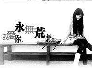 黑色伤感颓废女生QQ空间图片