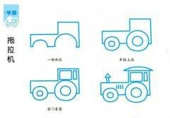 教你画拖拉机简笔画