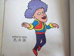 儿童带颜色的光头强简笔画图片
