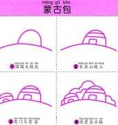 蒙古包简笔画教程步骤图大全:怎么画蒙古包