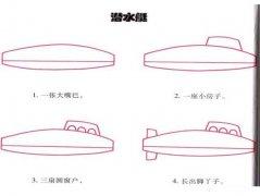 潜水艇简笔画的画法步骤:怎么画潜水艇