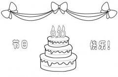 儿童教师节蛋糕简笔画图片:节日快乐