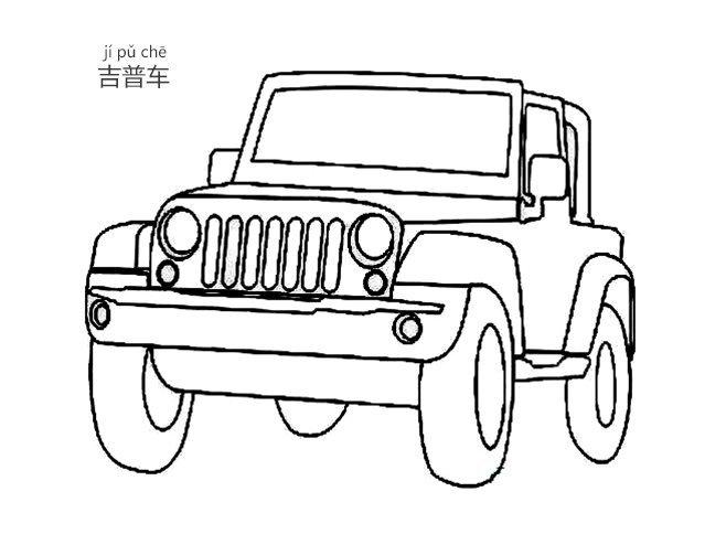 如何画吉普车简笔画