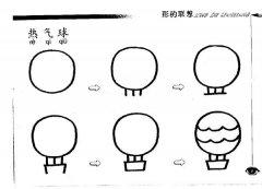 热气球简笔画教程步骤图片:怎么画热气球