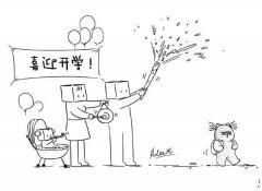 手绘开学第一天简笔画图片:喜迎开学