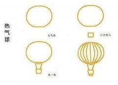 热气球简笔画画法分解图:如何画热气球