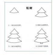 如何画松树简笔画