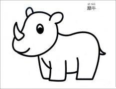 卡通犀牛简笔画