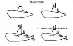 如何画潜水艇简笔画