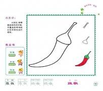 辣椒简笔画的画法教程