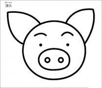 怎样画猪头