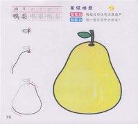 彩色的梨简笔画