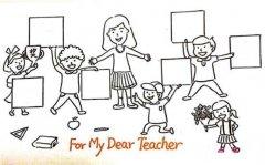 黑白的教师节主题简笔画图片作品:致我亲爱的老师
