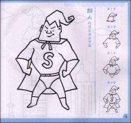 超人简笔画教程步骤图片大全:怎么画超人
