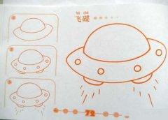ufo的简笔画画法教程:如何画ufo