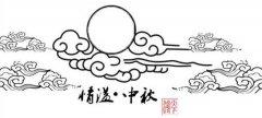 中秋节简笔画素材图片:祥云里一轮明月