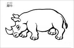 犀牛简笔画大全