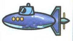少儿彩色潜水艇简笔画图片
