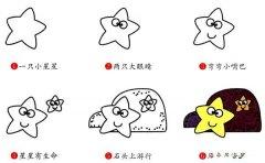 海星简笔画画法步骤:怎么画海星