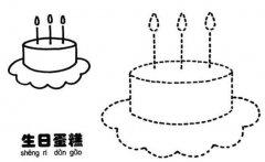 幼儿生日蛋糕简笔画