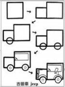 吉普车简笔画:怎么画吉普车