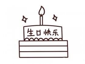 生日蛋糕简笔画 简单又好看
