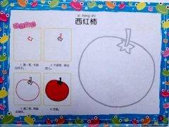 画西红柿的简笔画教程步骤
