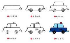 警车简笔画教程步骤图片:怎么画警车