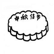 幼儿园大班中秋月饼简笔画图片
