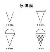 冰淇淋简笔画教程步骤图解:怎么画冰淇淋