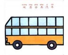 少儿彩色双层公共汽车简笔画图片大全