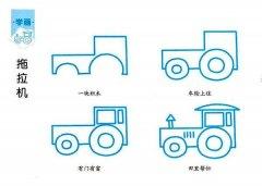 拖拉机简笔画教程步骤图片大全:怎么画拖拉机