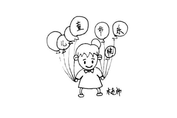第六步:在曲线上面画上大小不一样的圆表示气球,在气球上写上儿童节快乐。