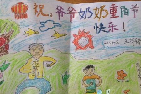 我和爷爷一起晨练重阳节爱老人绘画图片分享