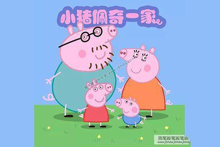 小猪佩奇简笔画教程:画猪爸爸